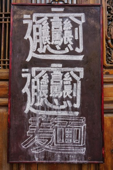Voyager en Chine : des choses à savoir
