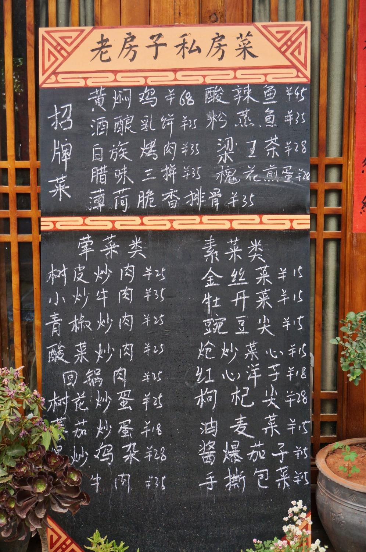Voyager en Chine choses à savoir